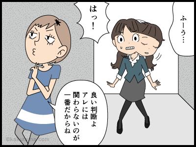 会社の怪談(011)断り方_3