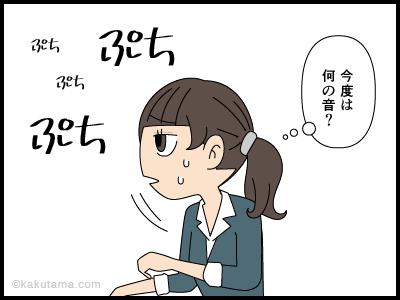 会社の怪談(009)食べ方が嫌_2