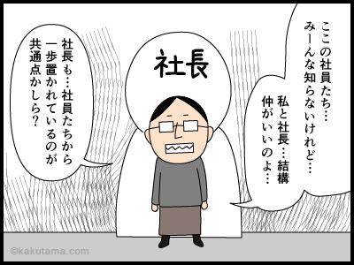 社長から目をかけられていると誤解している人の漫画2