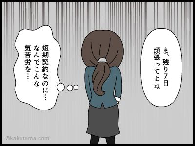 会社の怪談(011)断り方_4