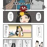 古事記・高天原(03)困惑するアマテラス