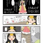 古事記・高天原(09)アマテラスの決断