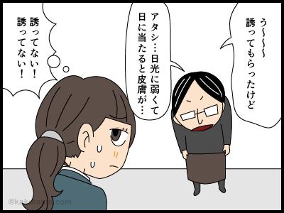 会社の怪談(011)断り方_2