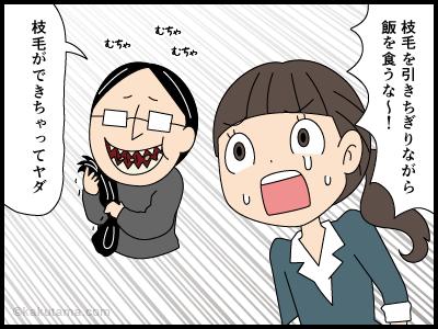 会社の怪談(009)食べ方が嫌_3