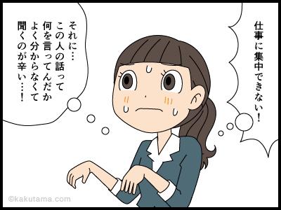 会社の怪談(012)所詮は短期契約派遣の漫画2