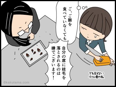会社の怪談(009)食べ方が嫌_4
