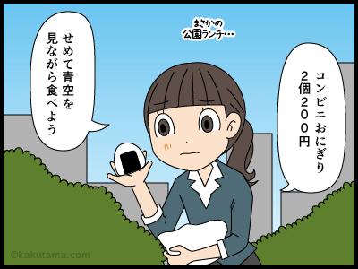 会社の怪談(008)待ち伏せ_1