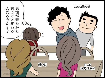 最近の女子の経済力についての漫画3