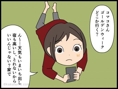 ゴールデンウィークの予定漫画1