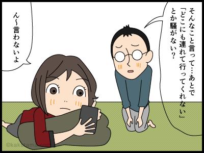 ゴールデンウィークの予定漫画2
