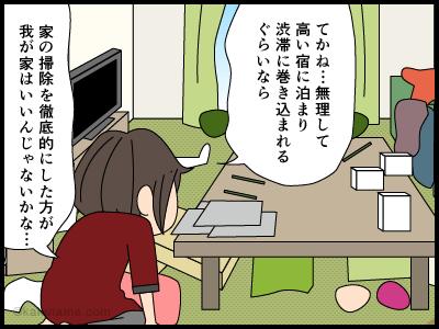 ゴールデンウィークの予定漫画4