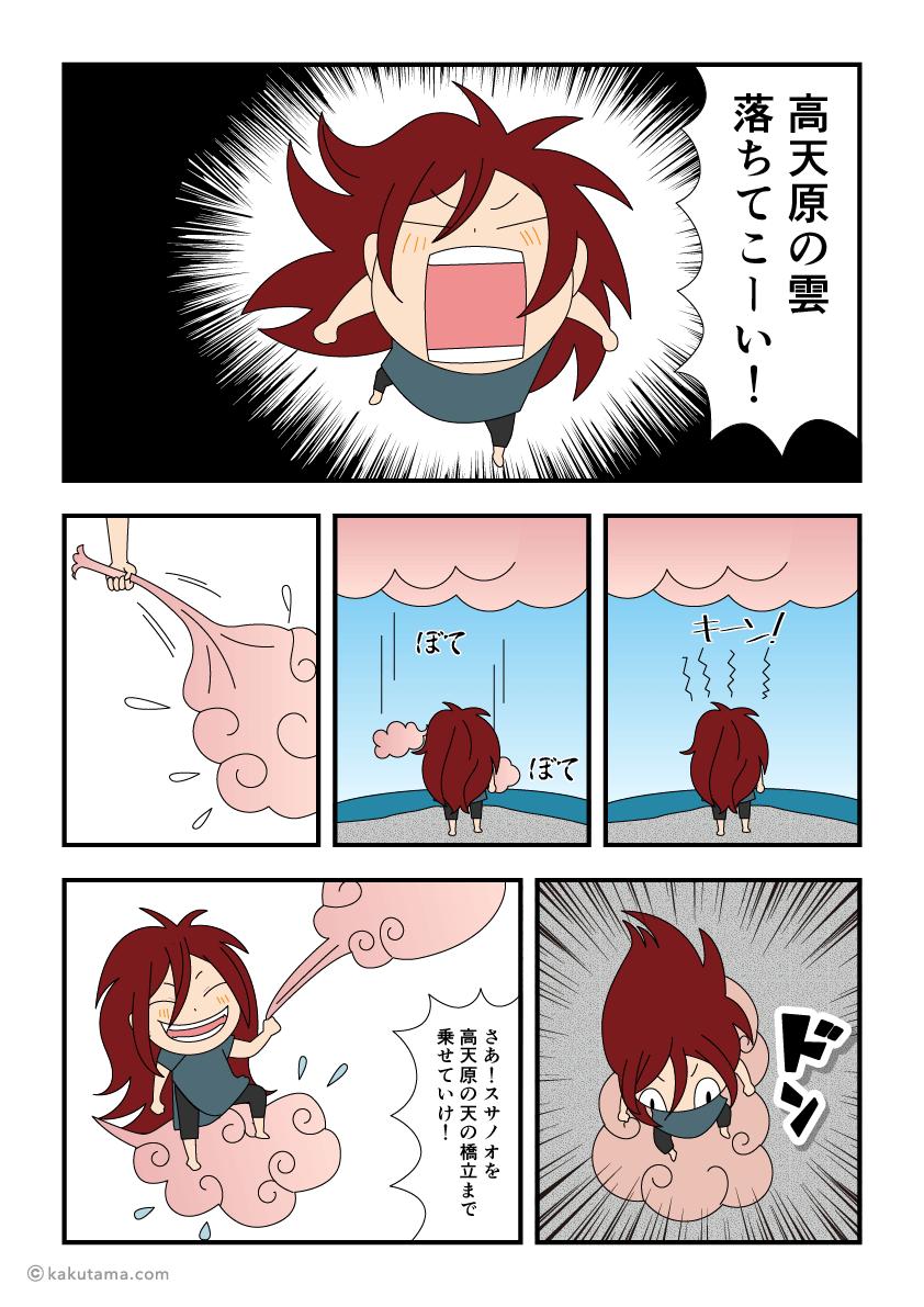 高天原に向かうスサノオの漫画