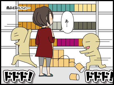 スーパーで走る子供をたしなめる4コマ漫画1