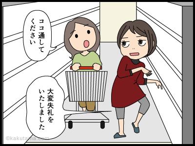 スーパーで走る子供をたしなめる4コマ漫画4