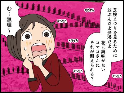 混雑が嫌いな漫画4