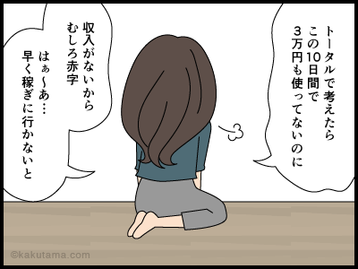 GWが終わる4コマ漫画4