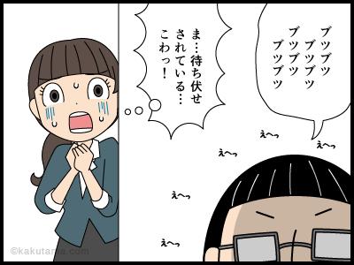派遣最終日に挨拶をする漫画4