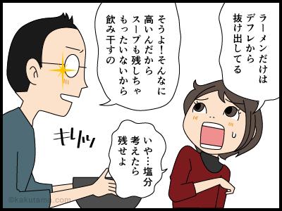ラーメンは高いからスープを全部飲んでイイという漫画4