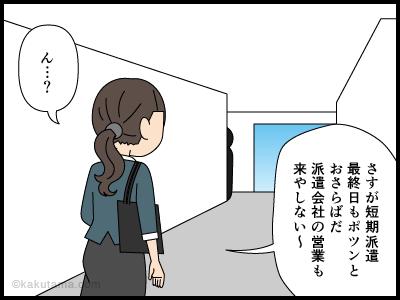 派遣最終日に挨拶をする漫画3