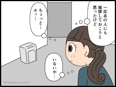 派遣最終日に挨拶をする漫画2