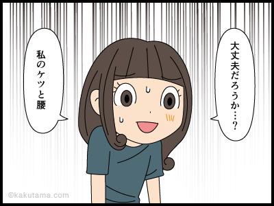 GWが終わり明日から会社の漫画4