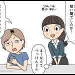 会社の怪談(019)〜派遣最終日