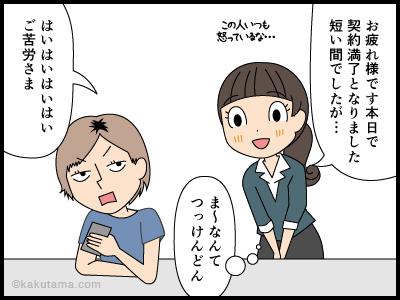 派遣最終日に挨拶をする漫画1