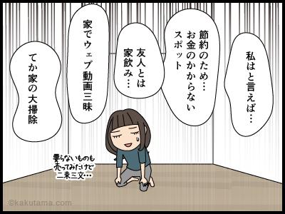 GWが終わる4コマ漫画3