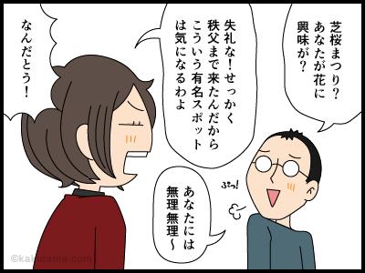 混雑が嫌いな漫画3