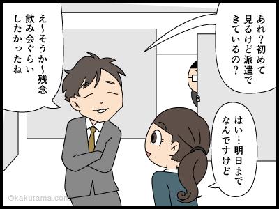 不倫疑惑をかけられて怒る派遣社員の漫画1