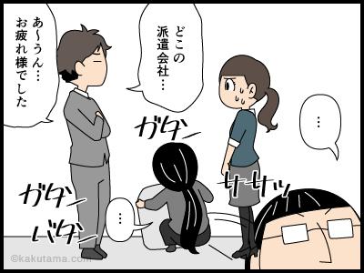不倫疑惑をかけられて怒る派遣社員の漫画2