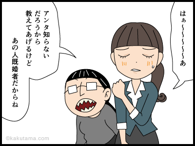不倫疑惑をかけられて怒る派遣社員の漫画3