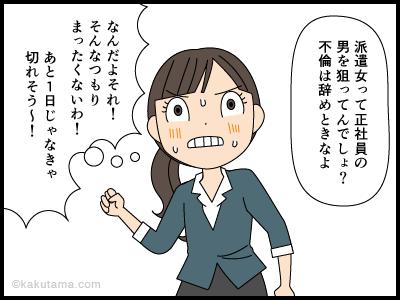 不倫疑惑をかけられて怒る派遣社員の漫画4