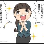 会社の怪談(018)〜連絡先交換