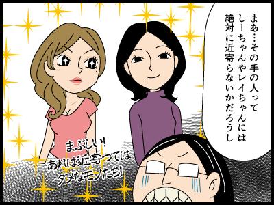 過去の派遣先を語る派遣社員の漫画3