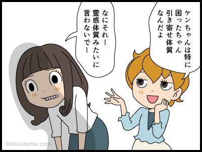 過去の派遣先を語る派遣社員の漫画4