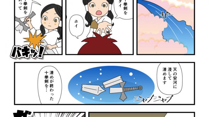 十拳剣の剣を折って噛み砕くアマテラスの漫画