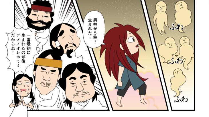 スサノオが勾玉を噛んで吹き出すと男神が5柱成った漫画