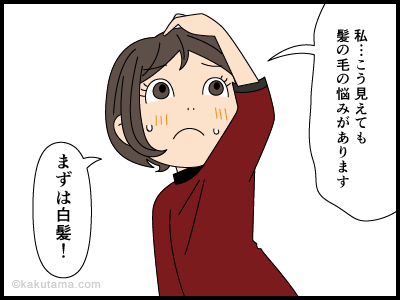 髪の悩み(001)白髪