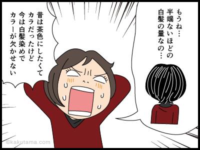 髪の毛に白髪が多くて悩んでいる漫画2