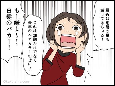 髪の毛に白髪が多くて悩んでいる漫画4