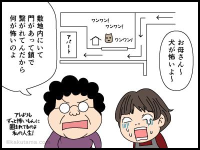 吠える犬との思い出漫画3
