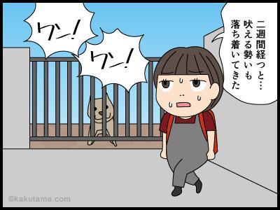 吠える犬に慣れてきて吠えられなくなった漫画2