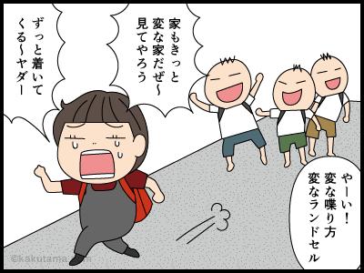 いじめっ子が犬の吠え声で逃げる漫画1