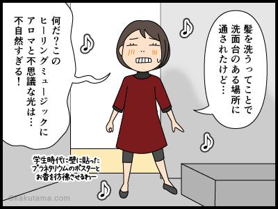 無理にヒーリングを演出されて反対に疲れる漫画1