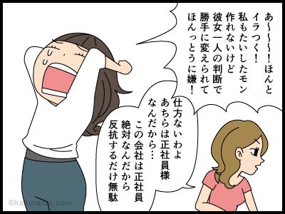 職場の人間関係にイライラしている漫画2