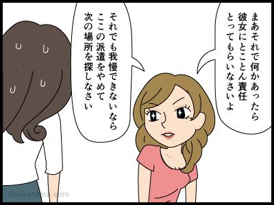 職場の人間関係にイライラしている漫画3