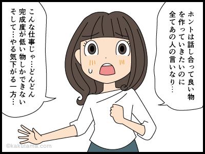 職場の人間関係にイライラしている漫画4