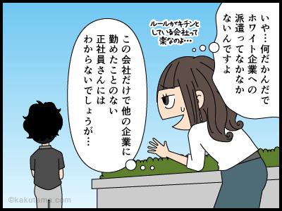 人間関係と職場環境どっちが大切なんだろう?と思う派遣社員の漫画4