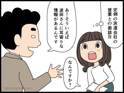 紹介キャンペーン